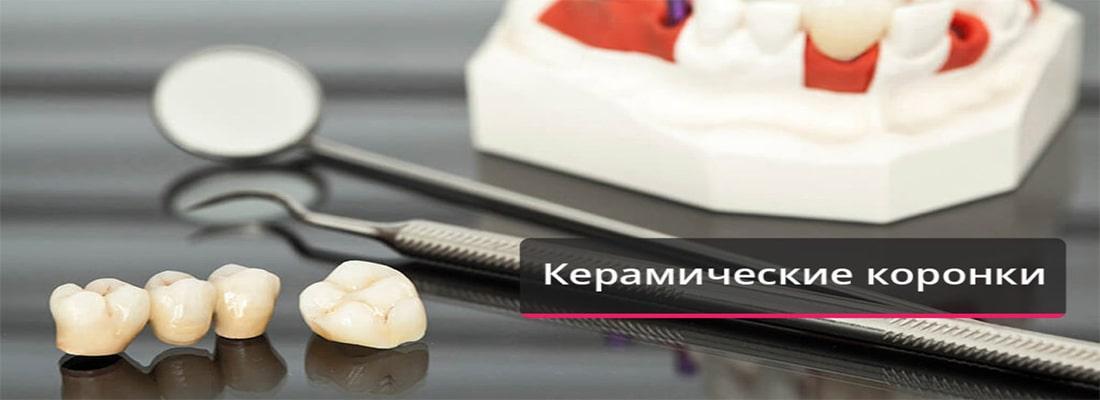 замена поврежденных зубных коронок